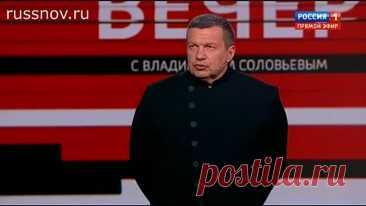 Вечер с Владимиром Соловьевым 15.04.2021