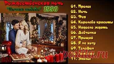 Группа ''Рождественская ночь'' - магнитоальбом ''Ночная любовь'' (1990)