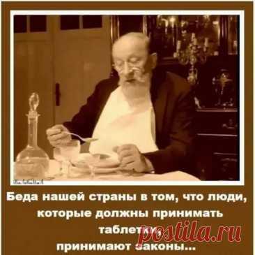 беда в том что правят те кто должен принимать таблетки: 1 тыс изображений найдено в Яндекс.Картинках