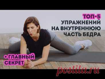 Мощная тренировка на внутреннюю поверхность бедра и бонус - интимная гимнастика для стройных ног