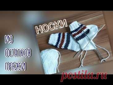 Детские носки из остатков пряжи