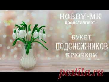 Подснежники крючком (авторский МК Светланы Кононенко)