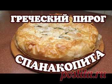 Греческий пирог СПАНАКОПИТА. ГОТОВЛЮ УЖИН с греческими нотками