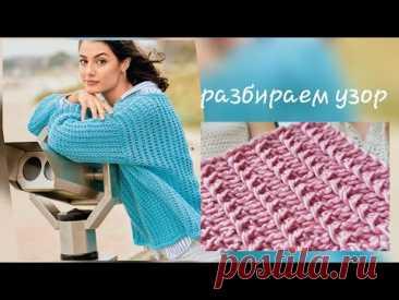 Разбираем узор для джемпера из журнала Сабрина 💓 knitting pattern.