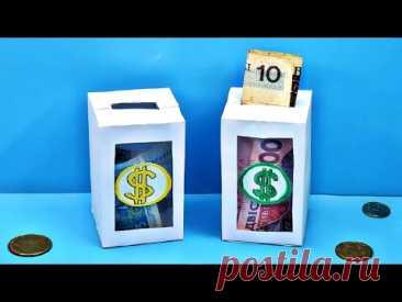 💰 Как сделать ПРОЗРАЧНУЮ КОПИЛКУ из бумаги для денег // Поделки своими руками - YouTube