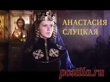 АНАСТАСИЯ СЛУЦКАЯ   Историческая драма