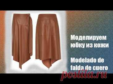 Моделируем юбку. Modelado de falda  #курсы кройки и шитья #diseño de modas
