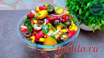 Быстрый салат на каждый день без яиц и майонеза: ем на ужин и не переживаю за фигуру (варить ничего не нужно) | Мастерская идей | Яндекс Дзен