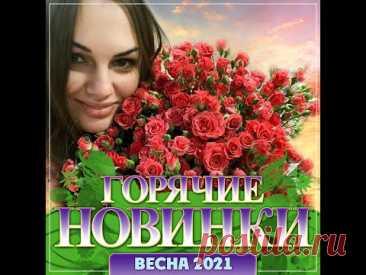 """Новый Сборник """"Горячие новинки Весна/2021"""""""