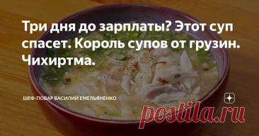 Три дня до зарплаты? Этот суп спасет. Король супов от грузин. Чихиртма. Вы все знаете, как я люблю первые блюда и сегодня я вам покажу как приготовить Королевский суп. Чихиртма - грузинский густой суп из курицы. Такой суп впечатляет простотой приготовления и своим изысканным вкусом. Поговаривают, что у него есть еще и исцеляющие свойства, позволяющие быстро прийти в норму организму после грандиозных застольев. Приготовьте это шикарное блюдо сегодня к обеду и