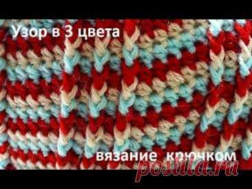 ВЯЗАНИЕ  3 Цветного УЗОРА Крючком, Рельефными СТОЛБИКАМИ ,crochet beautiful pattern  ( узор № 355)