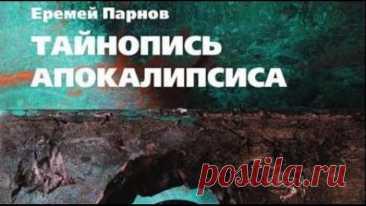 Еремей Парнов. Тайнопись Апокалипсиса 2