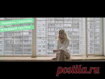 Людмила Соколова — Младшая сестра (Официальный клип, 2019) (6+)