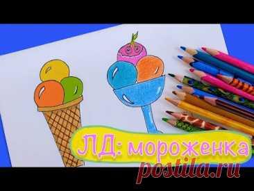 Как нарисовать мороженое для детей   Рисуем и раскрашиваем мороженое. Простые рисунки для детей.