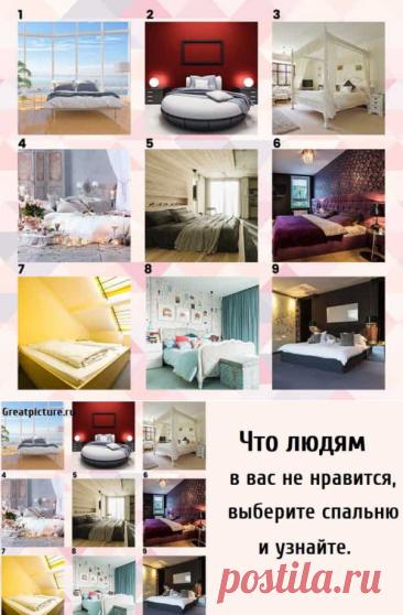 Тест: Что людям в вас не нравится, выберите спальню и узнайте.
