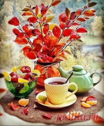 ღ23 сентября. Четверг. Доброе утро!   Всем замечательной дня, удачи, здоровья. Хорошего настроения!  Берегите себя!