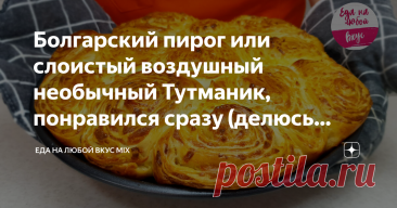 Болгарский пирог или слоистый воздушный необычный Тутманик, понравился сразу (делюсь рецептом)