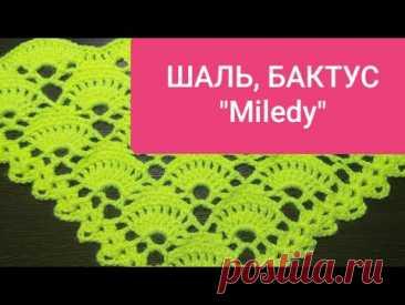 """Шаль, бактус, платок """"Miledy"""" для начинающих. Подробный МК,  видео Shawl, crochet baktus """"Milede"""""""