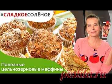 Полезные цельнозерновые маффины с ореховой пастой от Юлии Высоцкой   #сладкоесолёное №130 (6+)