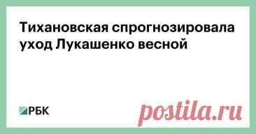 Тихановская спрогнозировала уход Лукашенко весной Это произойдет из-за возрастающего давления на Лукашенко внутри страны, а также союза новой администрации США с ЕС, считает Тихановская. Лукашенко говорил, что готов сам уйти через год-другой