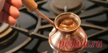 8 секретов хорошего кофе в турке - Четыре вкуса - медиаплатформа МирТесен
