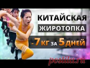 ЖИРОСЖИГАЮЩАЯ Китайская ТРЕНИРОВКА на ВСЕ ТЕЛО! Kiat Jud Dai Workout | Китайский Фитнес - YouTube
