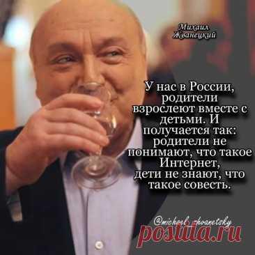 жванецкий михаил: 2 тыс изображений найдено в Яндекс.Картинках