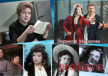 Людмила Макарова - 20 октября, 1921  • 30 мая 2014