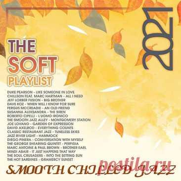 The Soft Playlist: Smooth Chilled Jazz (2021) Mp3 Мягкая, нежная, трогательная. Именно под такую музыку хочется путешествовать по красивым местам старинного города или по аллеям пустынного парка. Большинство эмоций, полученных при прослушивании данной компиляции, просто не передать словами.Исполнитель: Various MusiciansНазвание: The Soft Playlist: