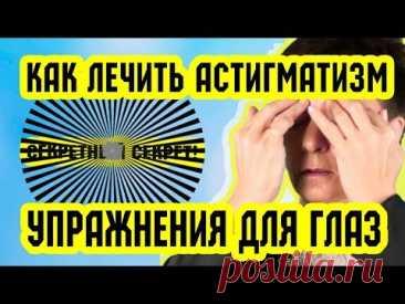 Лечение астигматизма. УПРАЖНЕНИЯ ДЛЯ ГЛАЗ при астигматизме | Восстановление зрения