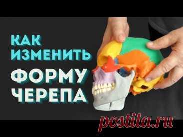 Пластический массаж головы. Изменение формы черепа, улучшение костного дыхания, подвижности костей - YouTube