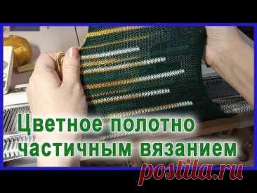 Цветное полотно частичным вязанием