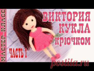 "Урок 8. Часть 1. Кукла амигуруми ""Виктория"" серия ""family"" Мастер-класс   Amigurumi doll"