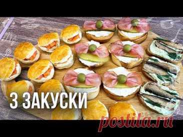 3 ЗАКУСКИ НА НОВЫЙ ГОД (Закуски со шпротами, закуски с красной рыбой) БУТЕРБРОДЫ на праздничный стол - YouTube