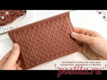 Узор спицами   Красивый и простой узор для вязания джемпера, кардигана и свитера