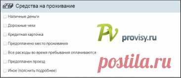 Как заполнить анкету на визу в Германию? | ProVisy.ru