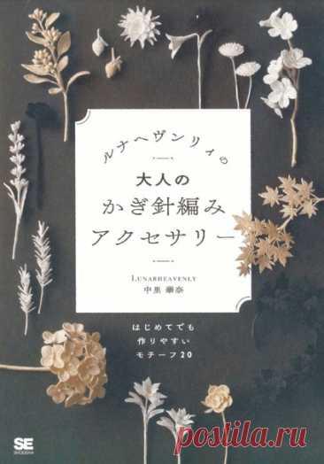 Easy to Make Crochet Accessories 2021  Замечательное издание от японского мастера Lunarheavenly Kana Nakazato по вязанию цветов крючком. Здесь вы найдете очаровательную коллекцию цветочных аксессуаров в виде бутоньерок, брошей, сережек, подвесок, ободочков. К каждому проекту дана инструкция, шаблон и схема. Все, как всегда в японских изданиях, предельно точно и понятно.
