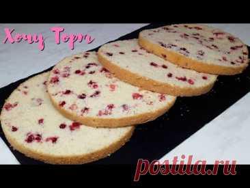 Попробуйте этот ЗАВАРНОЙ БИСКВИТ - Очень ВКУСНЫЙ бисквит для Торта. Рецепт бисквита | Хочу ТОРТ