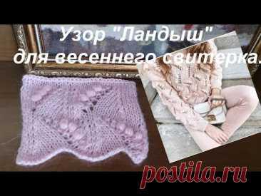 """МК Узор """"Ландыш"""" Идея для весеннего свитера."""