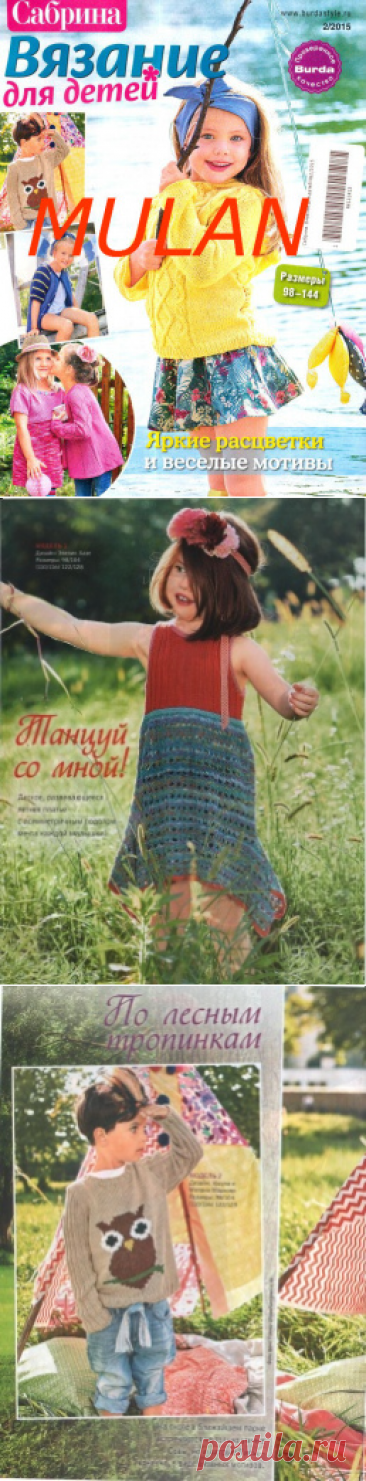 Сабрина. Вязание для детей №2 (2015)