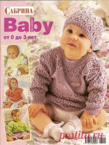 Сабрина bebe 0-3