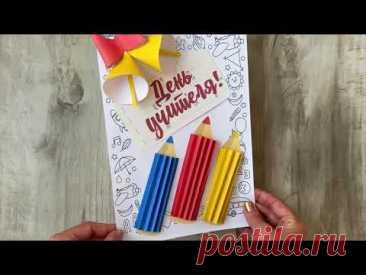 Поделки ко Дню учителя в школу, в сад. Шаблоны для аппликаций, своими руками открытки, День учителя