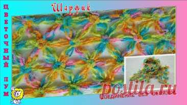 Многоцветный шарфик из секционной пряжи. Круглые мотивы соединяются без обвязки в процессе вязания. Схема соединения. Видеоурок: https://www.youtube.com/watch?v=8h4u-iCipl0