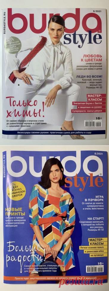 Коллекционные журналы Burda Архив Бурда за 2021 год