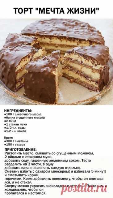 """Кулинария>Торт """"Мечта жизни"""""""