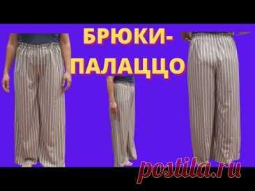 Как сшить брюки палаццо своими руками. Брюки палаццо выкройка. Широкие брюки.
