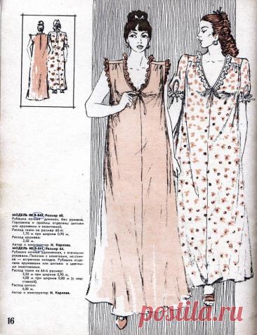 14 моделей ретро халатов и ночных рубашек для пышных дам! Схемы выкроек!   Юлия Жданова   Яндекс Дзен