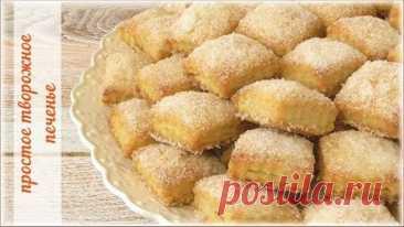 Простое творожное печенье. Мегавкусное и слоистое!!!