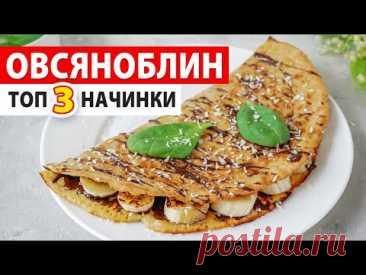 ТОП 3 НАЧИНКИ для ОВСЯНОБЛИНА 🔥 Полезный Завтрак за 5 Минут 👍 Рецепт Овсяноблина ☆Правильное Питание