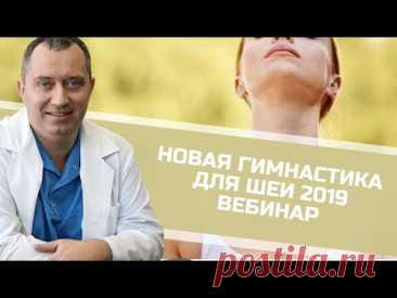 Новая гимнастика для шеи от Доктора Шишонина 2019. Запись вебинара